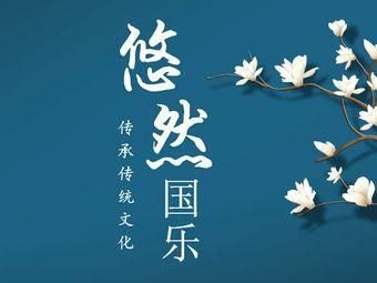 悠然国乐·古筝·竹笛·琵琶·二胡·葫芦丝·扬琴·阮·洞箫民乐培训(宝安中心校区)