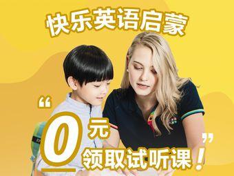 EF英孚教育青少儿英语(五角场创智天地旗舰中心)