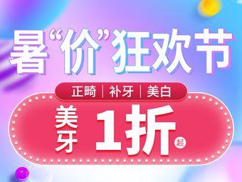 兰鑫口腔(银线店)
