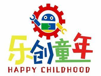 乐创童年·纳深AI机器人科创中心