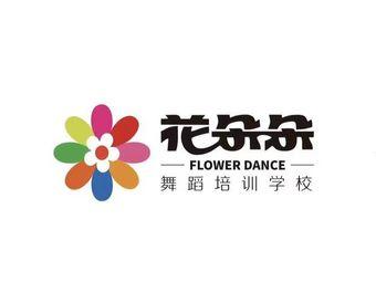 花朵朵舞蹈培训学校