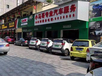 珠海小马哥汽车服务有限公司