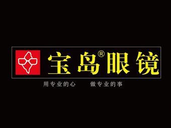 宝岛眼镜(宁波北仑华山店)