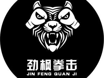 劲枫拳击健身馆