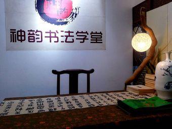 神韵书法学堂