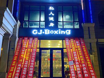 Gj·冠杰拳击俱乐部