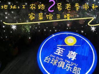 至尊台球俱乐部(工农路店)