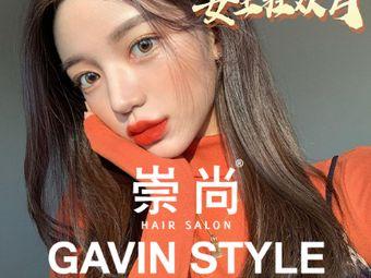 崇尚GAVIN STYLE(崇文门摩方店)