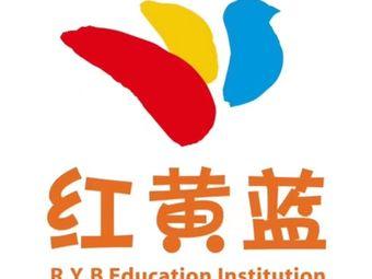 连云港红黄蓝儿童成长中心(巨龙校区)