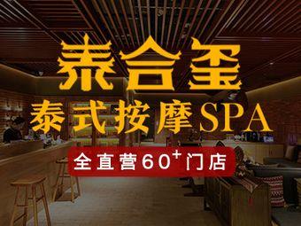 泰合玺·泰式按摩SPA(吾悦店)