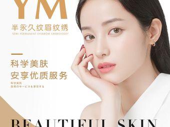 YM半永久纹眉纹绣皮肤管理