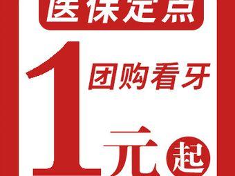 婺城口腔医院·隐形矫正种植技术中心