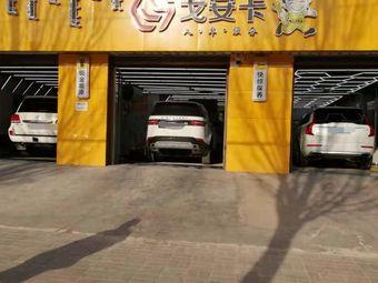 戈安卡洗车美容装具(呼伦北路)