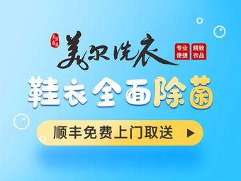 美尔洗衣(中海国际店)