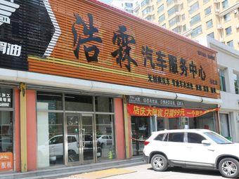 浩霖洗车服务中心