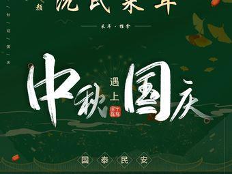 沐颜沈氏采耳(海盐吾悦广场店)