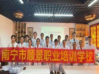 南宁市顺景茶艺培训学校·茶艺考证