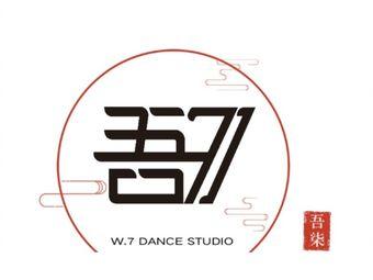 吾柒街舞艺术工作室