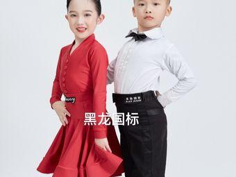黑龙国标 Black Dragon(东山总校/乔南分校)
