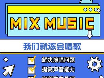 MIX MUSIC(梦时代校区)