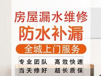 铭禹防水补漏公司(海曙店)