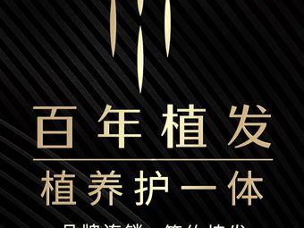 江苏百年植发研究院(常州分院)