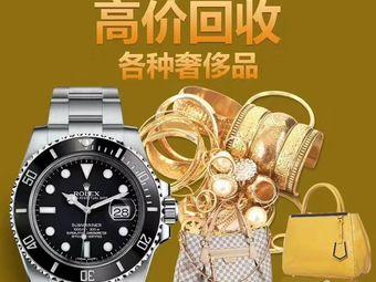 三鼎名品 钻戒·奢侈品交流中心(果戈里大街店)