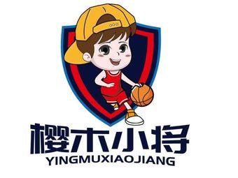 樱木小将少儿篮球培训机构(豫章店)