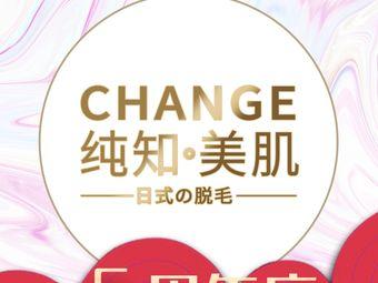 CHANGE 纯知日式专业脱毛(武广店)