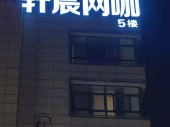轩宸网咖(戴庄路二店)