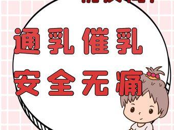 亲伊通乳产后修复中心(双流店)