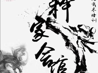 释家会馆少儿武术(华彩荟店)