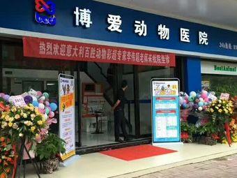 博爱动物医院(太阳店)