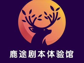 鹿途剧本体验馆