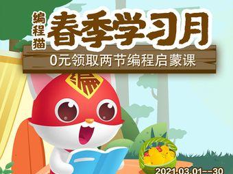 编程猫少儿编程(东部新城校区)