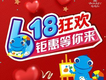 杨梅红国际私立美校(万达校区)