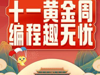 童程童美少儿编程乐高机器人(东城校区)