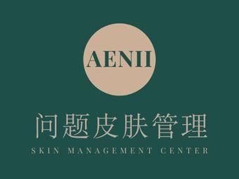 AENII·问题皮肤管理(长治路总店)