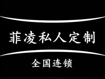 菲凌私人定制(朗悦湾店)