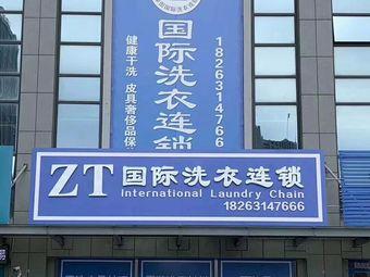 ZT国际洗衣连锁