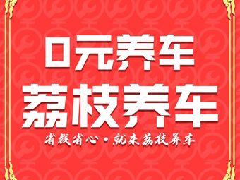 荔枝养车(沣西新城店)