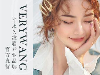 Verywang半永久纹眉专业品牌(宝山店)
