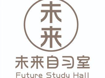未来自习室(兖州贵和店)