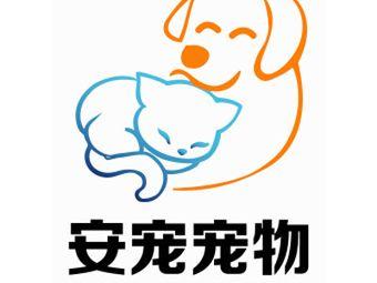 安宠宠物火化善终服务中心