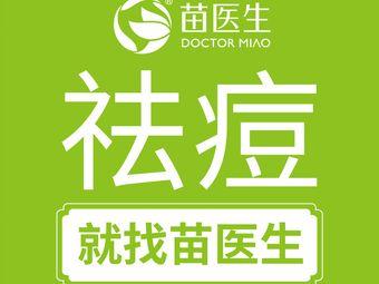 苗医生专业祛痘祛斑(胜利南路店)