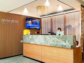 朗橙酒店智能私人影院
