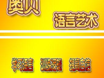 奥贝语言艺术(海珠校区)