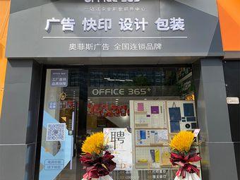 office365+奥菲斯广告·图文·快印(万达店)