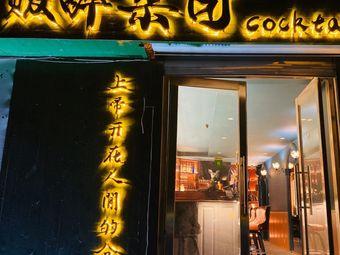 贩醉集团Cocktail Bar