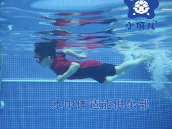 小伢儿水中体适能俱乐部